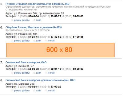 Реклама в справочнике товары и цены java реклама во всех браузерах